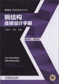 钢结构工程实用技术丛书:钢结构连接设计手册