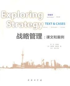 战略管理:课文和案例(第9版·英文版)