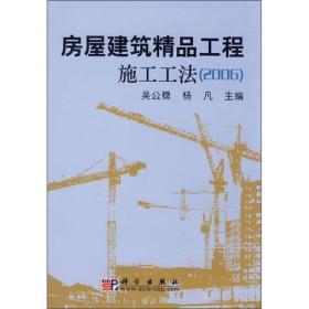 房屋建筑精品工程施工工法2006