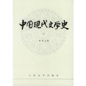 中国现代文学史(一)