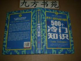 世界上最好玩最有趣的500个冷门知识