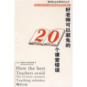 好老师可以避免的20个课堂错误
