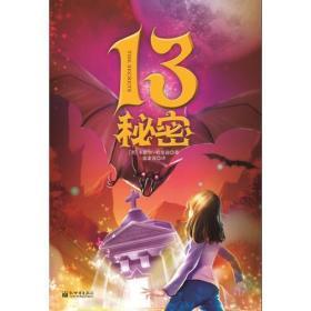★13宝藏系列:13秘密(长篇小说)