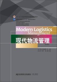 现代物流管理(第4版)/最新现代高等物流教育系列