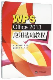 WPS Office2013应用基础教程