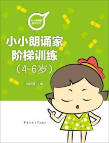 小朗诵家阶梯训练4-6岁(附在线录音)