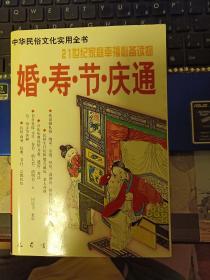 婚 寿 节 庆通-中华民俗文化实用全书