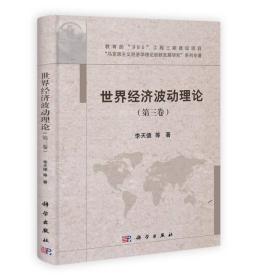 世界经济波动理论(第三卷)