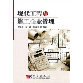 现代工程与施工企业管理