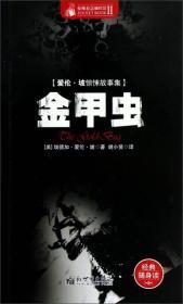 惊悚悬念袖珍馆(爱伦·坡惊悚故事集):金甲虫