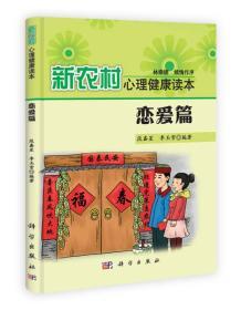 新农村心理健康读本:恋爱篇