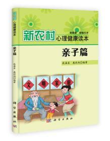 新农村心理健康读本(亲子篇)