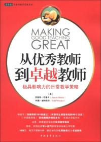 从优秀教师到卓越教师:极具影响力的日常教学策略