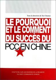 9787510436604-ha-LE POURQUOI ET LE COMMENT DU SUCCES DU PCC EN CHINE:历史的轨迹:中国共产党为什么能?(法文版)