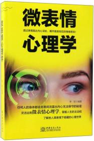 微表情心理学 李宏 中国商务出版社9787510322648