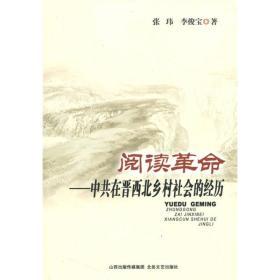 阅读革命:中共在晋西北乡村社会的经历