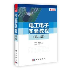 电工电子实验教程(第二版)
