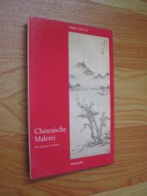 Chinesische Malerei; Orbis Pictus 46 中国绘画 die jungere Tradition