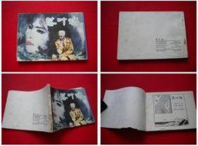 《落叶魂》封面破损,四川1984.5一版一印23万册,6809号,连环画