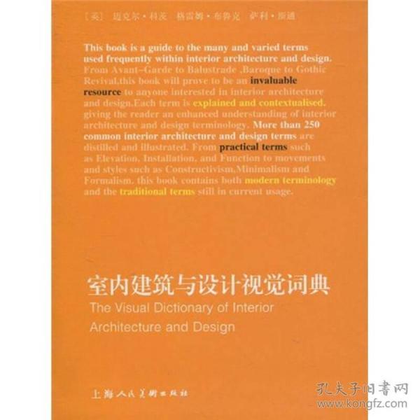 室内建筑与设计视觉词典