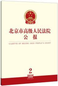 北京市高级人民法院公报(2014年第2辑·总第3辑)