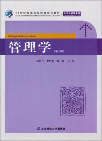 管理学(第三版)徐艳兰上海财经9787564215064