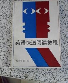 英語快速閱讀教程【有購者簽名】