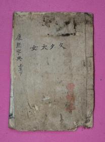 康熙字典(丑集下,道光七年重刊本)