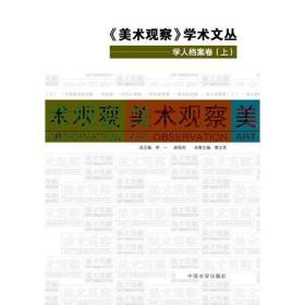 美术观察学术文丛:学人档案卷(上、下册)