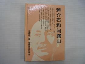 旧书 蒋介石政治关系大系《蒋介石和阎锡山》朱建华著 1994年印 A5-11