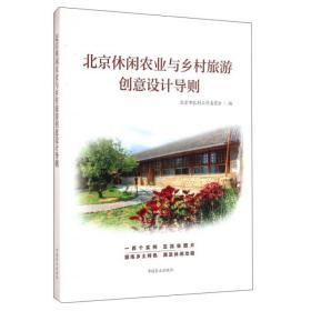 正版 北京休闲农业与乡村旅游创意设计导则 北京市农村工作委员会 中国农业出版社