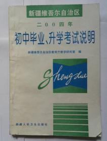 新疆维吾尔自治区《2004年初中毕业、升学考试说明》