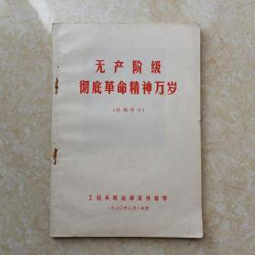 《无产阶级彻底革命精神万岁(内部学习)》(毛、林照片很好)