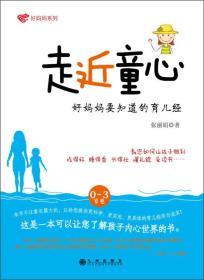 好妈妈系列:走近童心(0-3岁卷)