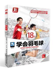 (17核心书目)18天学会羽毛球