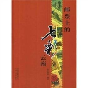 邮票上的七彩云南(精装)