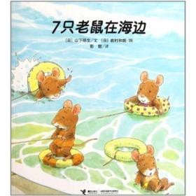 7只老鼠在海边