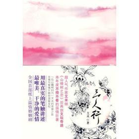 三人行:暗恋姐夫的奇爱之旅
