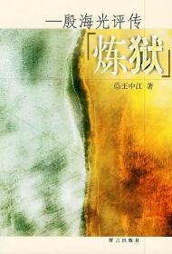 炼狱:殷海光评传