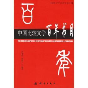 中国比较文学百年书目