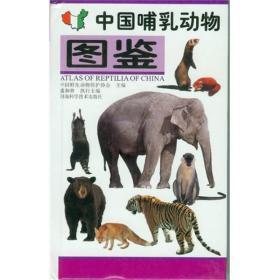 中国哺乳动物图鉴(精装)