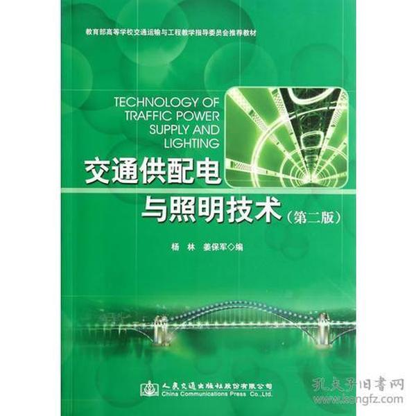 交通供配电与照明技术(第二版)