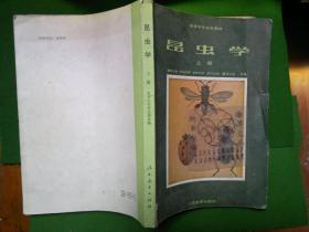 昆虫学.上册/南开大学等编
