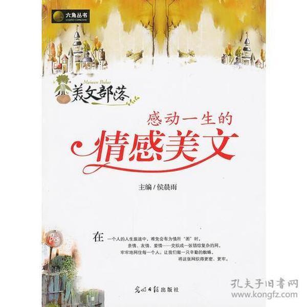 (社版书)六角丛书--美文部落-感动一生的情感美文