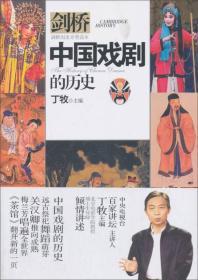 中国戏剧的历史/剑桥历史分类读本