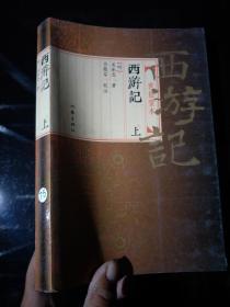 世德堂本:西游记(上)