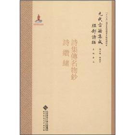 诗集传名物钞·诗缵绪
