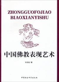 中国佛教表现艺术