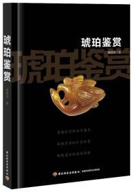 琥珀鉴赏 杨惇杰 中国轻工业出版社