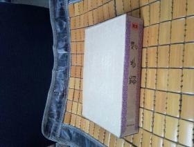 《佛教画藏》寓言 动物篇 (上中下 带原盒 )绘画本